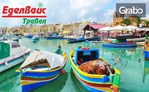 Екскурзия до Малта през Октомври! 4 Нощувки със Закуски и Вечери, Плюс Самолетен Транспорт