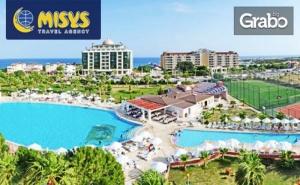 Септември и Октомври в <em>Дидим</em>, Турция! 7 Нощувки на База All Inclusive в Хотел Garden of Sun*****