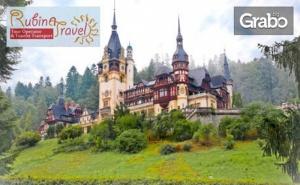 Екскурзия до <em>Букурещ</em>, Синая, Бран и Брашов през Септември! 2 Нощувки със Закуски и Транспорт