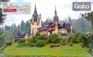 Екскурзия до Букурещ, Синая, Бран и Брашов през Септември! 2 Нощувки със Закуски и Транспорт
