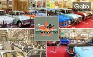 Вход за Музей автомобилите на Социализма в Град Пещера
