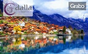 През Август в Австрия, Швейцария, Лихтенщайн! Екскурзия с 4 Нощувки със Закуски и Транспорт