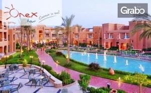 Посети Египет! 7 Нощувки на База All Inclusive в Charmillion Club Aqua Park 5* в Шарм Ел Шейх, Плюс Самолетен Билет