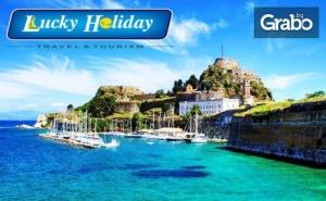 През Септември на Остров <em>Корфу</em>! 7 Нощувки със Закуски и Вечери в Хотел Bintzan Inn***, Плюс Транспорт