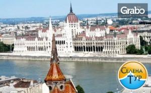 Есенна Екскурзия до Будапеща! 3 Нощувки със Закуски, Плюс Транспорт и Посещение на Нови Сад