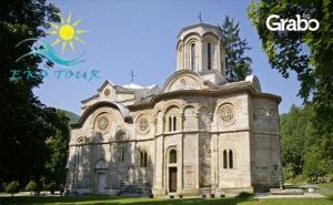 За Нова Година в Сърбия! Екскурзия до <em>Ниш</em>, Крушевац и Върнячка Баня с 2 Нощувки със Закуски и Възможност за Празнична Вечеря