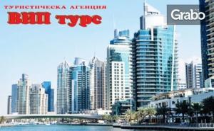Посети <em>Дубай</em>! 4 Нощувки със Закуски, Плюс Самолетен Билет и Възможност за Абу Даби и Посещение на Двореца Шейха