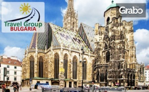 Лятна Екскурзия до Будапеща, Белград и <em>Виена</em>! 3 Нощувки със Закуски, Плюс Транспорт