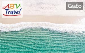 На Плаж в Гърция! Еднодневна Екскурзия до <em>Неа Перамос</em> и Амолофи Бийч на 25 Август