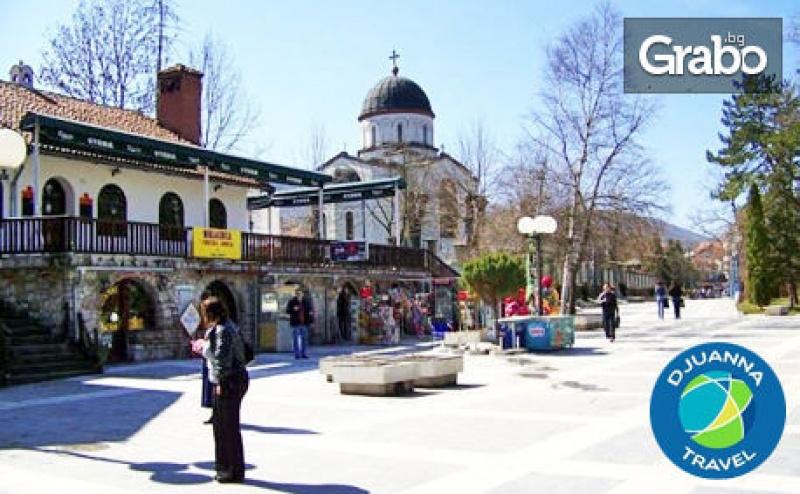 Ранни Записвания за Нова Година в Сокобаня, Сърбия! 2 Нощувки със Закуски, Обеди и Вечери - Едната Празнична