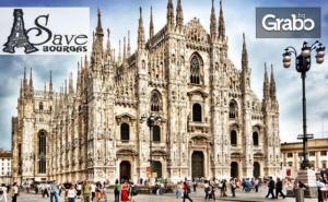 Посети <em>Милано</em>, Френската Ривиера и Барселона! 5 Нощувки със Закуски и 3 Вечери, Плюс Самолетен Транспорт