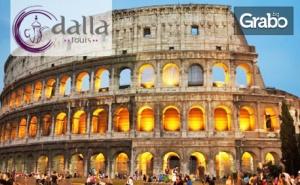 За 22 Септември до Гърция и Италия! Екскурзия до Янина, Игуменица, Бари, <em>Рим</em> и Ватикана с 4 Нощувки, Закуски и Транспорт