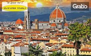 Екскурзия до Венеция, Флоренция, Рим и Ватикана! 6 Нощувки със Закуски, Плюс Автобусен и Самолетен Транспорт