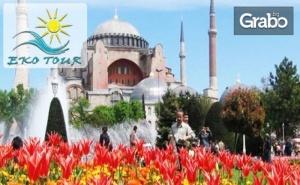 Септемврийски Празници в <em>Истанбул</em>! Екскурзия с 3 Нощувки със Закуски, Плюс Транспорт и Посещение на Одрин