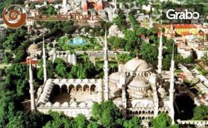 През Септември до <em>Истанбул</em>! 2 Нощувки със Закуски в Хотел Courtyard By Marriott****, Плюс Транспорт и Посещение на Одрин