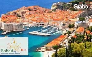 За 6 Септември до Будва, Котор и <em>Дубровник</em>! 3 Нощувки със Закуски и Вечери, Плюс Транспорт