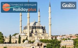 На Шопинг в Турция! Еднодневна Екскурзия до <em>Одрин</em> и Лозенград през Септември