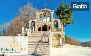 За Кръстовден! Екскурзия до Кръстова Гора и <em>Бачковски манастир</em>, с Нощувка на Открито