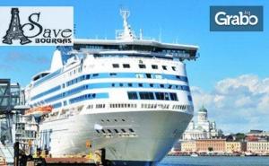 Изживей Скандинавия! Екскурзия до Швеция, Дания, Норвегия и Финландия със 7 Нощувки, 4 Закуски и Самолетен Транспорт