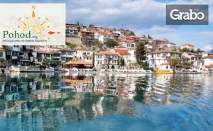 За Септемврийските Празници до <em>Охрид</em>, Скопие, Дуръс и Тирана! 2 Нощувки със Закуски, Плюс 1 Вечеря и Транспорт