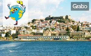 Екскурзия до Кавала! 2 Нощувки със Закуски, Плюс Транспорт и Посещение на Празника на Стария Град в Ксанти