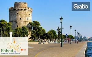 Потопи се в Гръцката Култура! Еднодневна Екскурзия до Солун на 14 Септември
