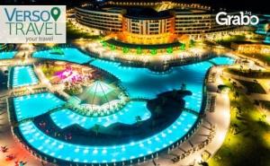 Ранни Записвания за Почивка в Дидим през 2020! 5 Нощувки на База Ultra All Inclusive в Хотел Aquasis Deluxe Resort & Spa 5*
