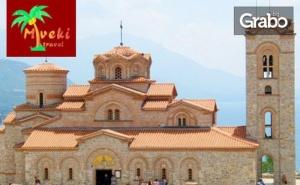 За 22 Септември до <em>Охрид</em> и Скопие! 2 Нощувки със Закуски и Транспорт, с Възможност за Посещение на Албания
