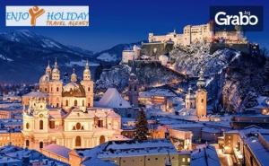 За Коледа до <em>Загреб</em>, Залцбург, Пещерата Постойна и Любляна! 4 Нощувки със Закуски, Плюс Транспорт и Възможност за Мюнхен