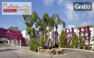 Луксозна Почивка в Бодрум! 7 Нощувки на База All Inclusive в Kadikale Resort*****