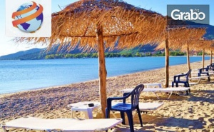 На Плаж в Гърция! Еднодневна Екскурзия до Ставрос