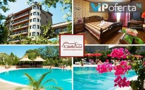Еднодневен пакет със или без закуска + ползване на басейни и джакузи в Хотел Замъка, Царево!