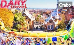 Есен в <em>Барселона</em>! Екскурзия с 3 Нощувки със Закуски, Плюс Самолетен Билет