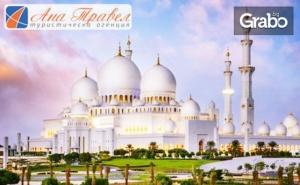 През Октомври в Дубай! 4 Нощувки със Закуски, Плюс Самолетен Транспорт и Възможност за Посещение на Абу Даби