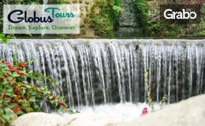 Виж Водопадите в Едеса! Еднодневна Екскурзия през Септември или Октомври