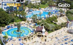Ранни Записвания за Почивка в <em>Кушадасъ</em> през 2020! 7 Нощувки на База 24H All Inclusive в Хотел Fantasia De Luxe Resort & Spa*****