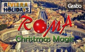 Екскурзия до <em>Рим</em> през Декември! 3 Нощувки със Закуски, Плюс Самолетен Транспорт