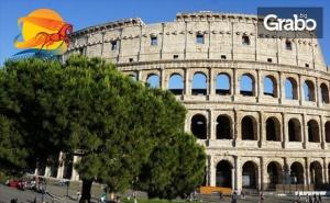 Посети Рим през Януари! 3 Нощувки със Закуски, Плюс Самолетен Транспорт и Възможност за Ватикана и Флоренция