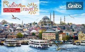 Посети <em>Истанбул</em> през Октомври! 2 Нощувки със Закуски, Плюс Транспорт