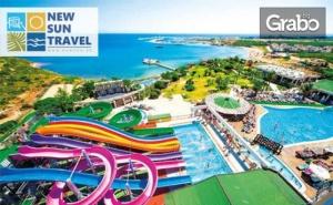Почивка в Дидим през Септември и Октомври! 7 Нощувки на База All Inclusive в Didim Beach Resort Aqua & Elegance Thalasso*****