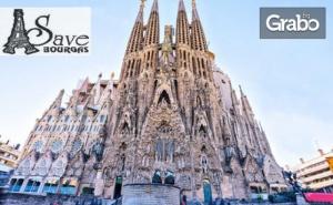 Есенна Екскурзия до Португалия и Испания! 5 Нощувки със Закуски, Плюс Самолетен Транспорт