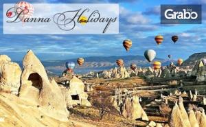 Екскурзия до Анкара, Кападокия и Истанбул! 4 Нощувки със Закуски и Възможност за 3 Вечери, Плюс Транспорт и Посещение на Одрин
