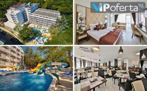 Еднодневен Пакет на База All Inclusive + Ползване на Аквапарк и Спа в Престиж Делукс Хотел Аквапарк****, Златни Пясъци