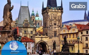 За 22 Септември до Прага! 2 Нощувки със Закуски, Плюс Транспорт