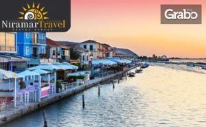 Посети Остров Лефкада! 4 Нощувки със Закуски и Вечери, Плюс Транспорт и Възможност за Круиз до Йонийските Острови