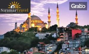 На Шопинг в Турция през Септември! Екскурзия до Чорлу, Одрин и Лозенград с Нощувка, Закуска и Транспорт