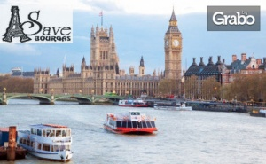 Екскурзия до Париж и Лондон през Октомври! 4 Нощувки с 3 Закуски, Плюс Самолетен Транспорт от Варна