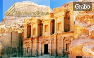 През Ноември и Декември до Йордания! 4 Нощувки със Закуски, Плюс Самолетен Билет