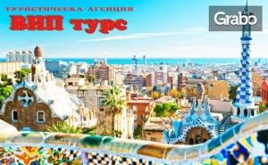 През Октомври до Барселона и Валенсия! 3 Нощувки със Закуски, Плюс Самолетен Транспорт