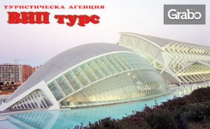 Екскурзия до Валенсия през Октомври или Декември! 3 Нощувки със Закуски, Плюс Самолетен Транспорт